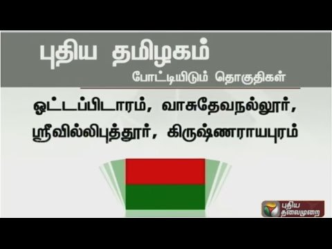 Details-of-Manithaneya-Makkal-Katchi-contesting-constituencies