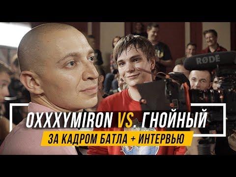 За кадром VERSUS: Oxxxymiron VS Слава КПСС (Гнойный) #vsrap (видео)