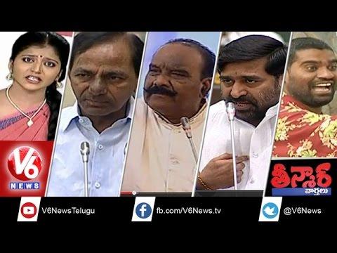 Jagadhishwar Reddy Vs Chenna Reddy  Crime rate increases in Hyderabad Teenmaar News