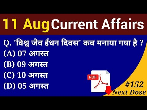 Next Dose #152 | 11 August 2018 Current Affairs | Daily Current Affairs | Current Affairs In Hindi