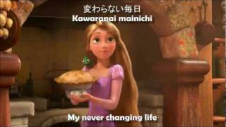 Tangled  When Will My Life Begin Japanese Eng Subs + Romaji Lyrics