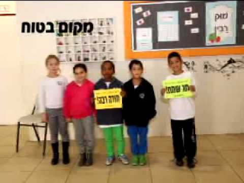 בית-הספר רבין: יום המורה