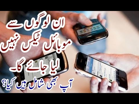 No Mobile tax for these people - People are exempted from Mobile Tax