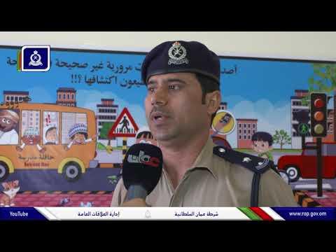 جهود شرطة عمان السلطانية في تامين الحركة المرورية بانطلاق العام الدراسي الجديد