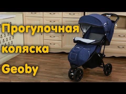 Прогулочная коляска Geoby C922. Видео обзор Коляски Джеоби.