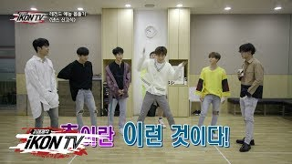 iKON - '자체제작 iKON TV' EP.10-2