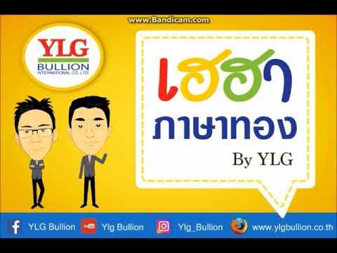 เฮฮาภาษาทอง by Ylg 25-09-2560