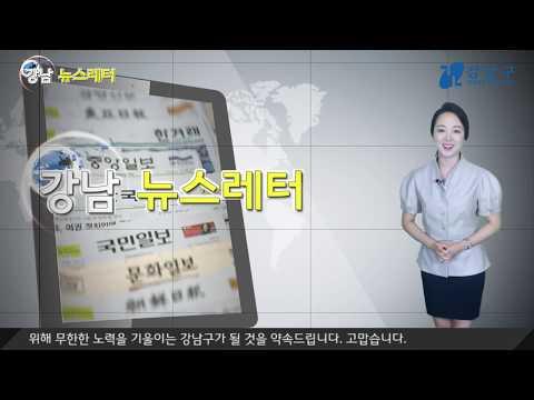 강남 뉴스레터 2017년 09월