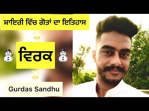 Virk । ਵਿਰਕ । Gurdas Sandhu । ਗੋਤਾਂ ਦੇ ਇਤਿਹਾਸ ਦੀ ਸ਼ਾਇਰੀ । Part 10