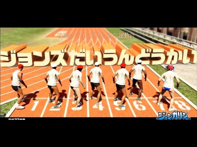 GTA5 [ JONZ 春の大運動会告知動画 ]