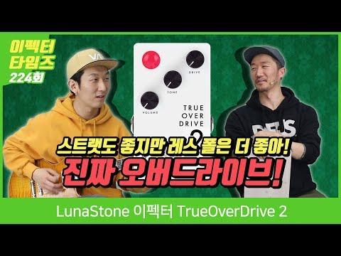 LunaStone 이펙터 TrueOverDrive 2
