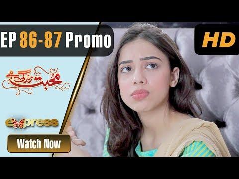 Pakistani Drama | Mohabbat Zindagi Hai - Episode 86-87 Promo | Express Entertainment Dramas | Madiha