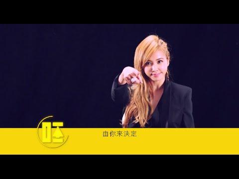 蔡依林 Jolin - 呸計劃 Play Project 網路實境節目Teaser (華納official 高畫質HD官方版)