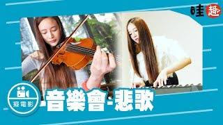 癡電影音樂會-悲歌(邱俐穎、阿虎)