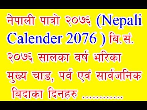 (बि स २०७६ साल का वर्ष भरिका मुख्य पर्व तथा दिन हरु/ Nepal Patro 2076/ Nepali Calender 2076 - Duration: 11 minutes.)