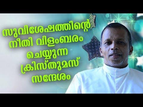 ക്രിസ്മസ് ഒരുക്ക സന്ദേശങ്ങൾ | Rev Fr ANTONY ETHACKAD | Episode 9 | Christmas Orukka Sandeshangal