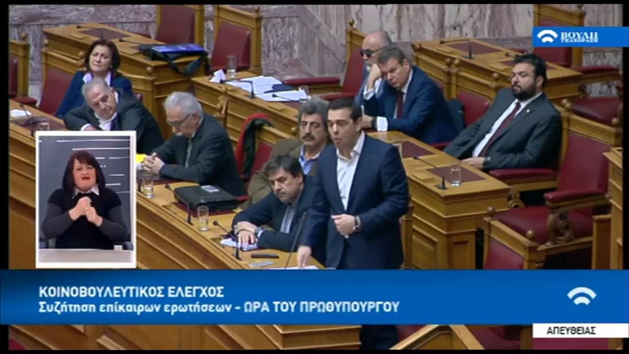Βουλή: Η δευτερολογία του Αλ. Τσίπρα στην Ώρα του Πρωθυπουργού