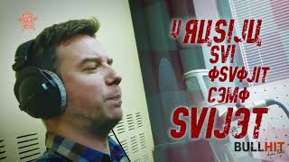 U RUSIJU (No roots) | BULLHIT ANTENE ZAGREB