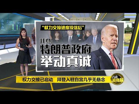 八点最热报 25/11/2020 政权过渡程序已启动 拜登: 美国将重返世界舞台