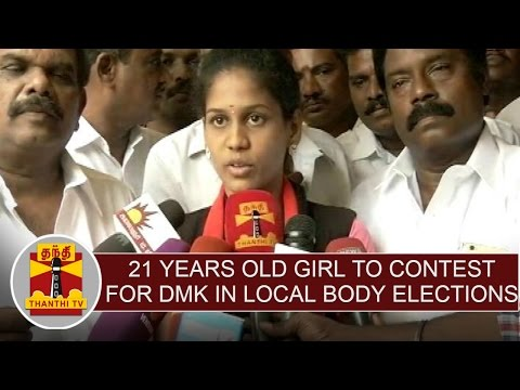21-years-old-girl-to-contest-for-DMK-in-Local-Body-Election-Thanthi-TV