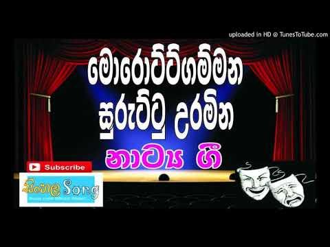 Download morottugammana suruttu uramina sinhala drama song nurthi hd file 3gp hd mp4 download videos
