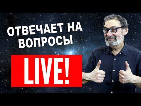 Астроном ответил на вопросы в прямом эфире!