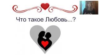 От одиночества к любви