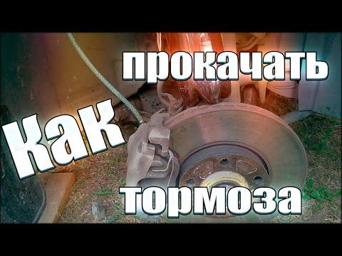 Как прокачать тормоза ситроен ксантия фотография
