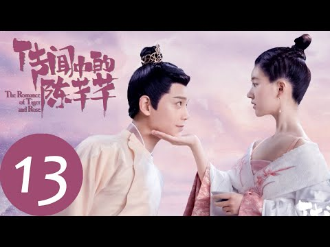 ENG SUB【传闻中的陈芊芊 The Romance of Tiger and Rose】EP13 | 芊芊被韩烁扑倒情难自禁