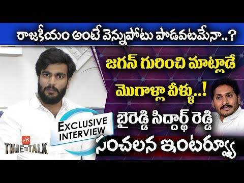 Byreddy Siddharth Reddy Full Interview | Time To Talk | #Nandikotkur | #YSRCP | YOYO TV Interview