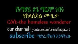 The Homeless Wonderer Emahoy Tsegi Marian Gebru Piano Classical Music. Best!