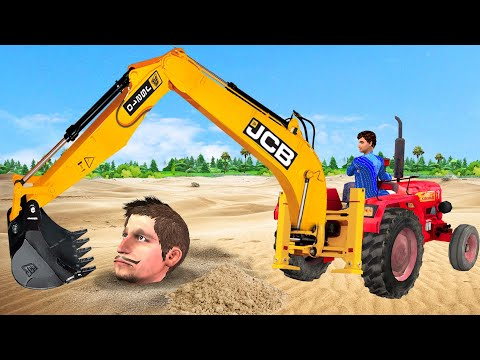 जेसीबी ट्रैक्टर बचाव JCB Tractor Hidden Rescue Comedy Video हिंदी कहानिय Hindi Kahaniya Comedy Video