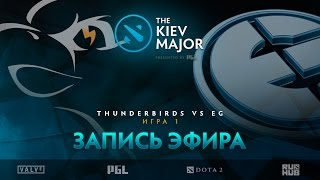 Thunderbirds vsEG, The Kiev Major, Play-Off, game 1 [V1lat, GodHunt]