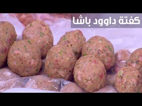 العرب اليوم - طريقة إعداد كفتة داوود باشا
