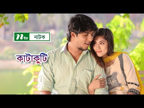 Download New Year Bangla Natok: Katakuti l কাটাকুটি | Tawsif Mahbub | Safa Kabir | NTV Natok 2019 hd file 3gp hd mp4 download videos