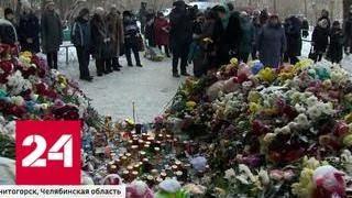 Цветы и мягкие игрушки: в Магнитогорске прошли первые похороны жертв взрыва — Россия 24