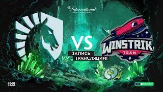 Liquid vs Winstrike, The International 2018, game 2