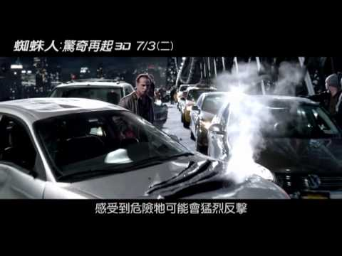 (2012)【蜘蛛人:驚奇再起3D】The Amazing Spider-Man 3D 中文電影預告