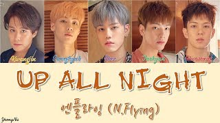 [Han/Rom/Eng]UP ALL NIGHT - 엔플라잉 (N.Flying) Color Coded Lyrics Video