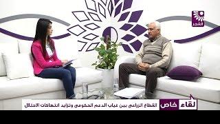"""حلقة خاصه بعنوان : """" القطاع الزراعي في فلسطين بين غياب الدعم الحكومي وتزايد إنتهاكات الإحتلال """""""