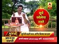 GuruJi With Pawan Sinha: Changes in Suns movement will bring opportunities - Video