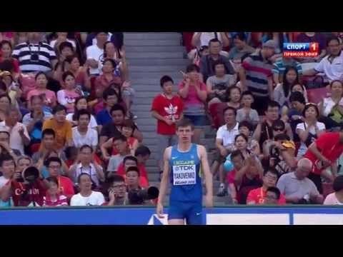 2.26 Dmytro Yakovenko HIGH JUMP WORLD CHAMIONSHIP Beijing 2015 qualification man