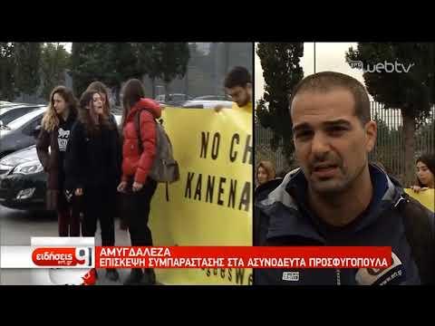 Επίσκεψη συμπαράστασης στα ασυνόδευτα προσφυγόπουλα  10/12/2019 | ΕΡΤ