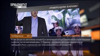 Україна щодня. Історія – 16 березня