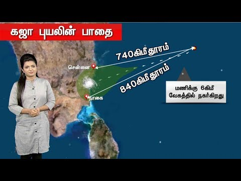 ааааа аааааа ааааааааа аааааааааааа ааа?  CycloneGaja Rain  RaininTamilnadu ChennaiRain Weather