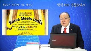 박석재의 천문&역사 TV