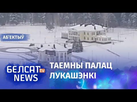 Nowa rezydencja Łukaszenki | Раскрылі новую рэзідэнцыю Лукашэнкі | Резиденции Лукашенко (видео)