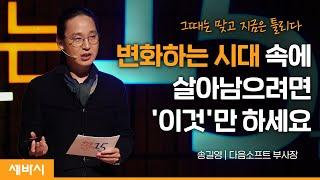 #30 [세바시] 믿지 말라, 그리고, 질문하라 - 송길영 부사장
