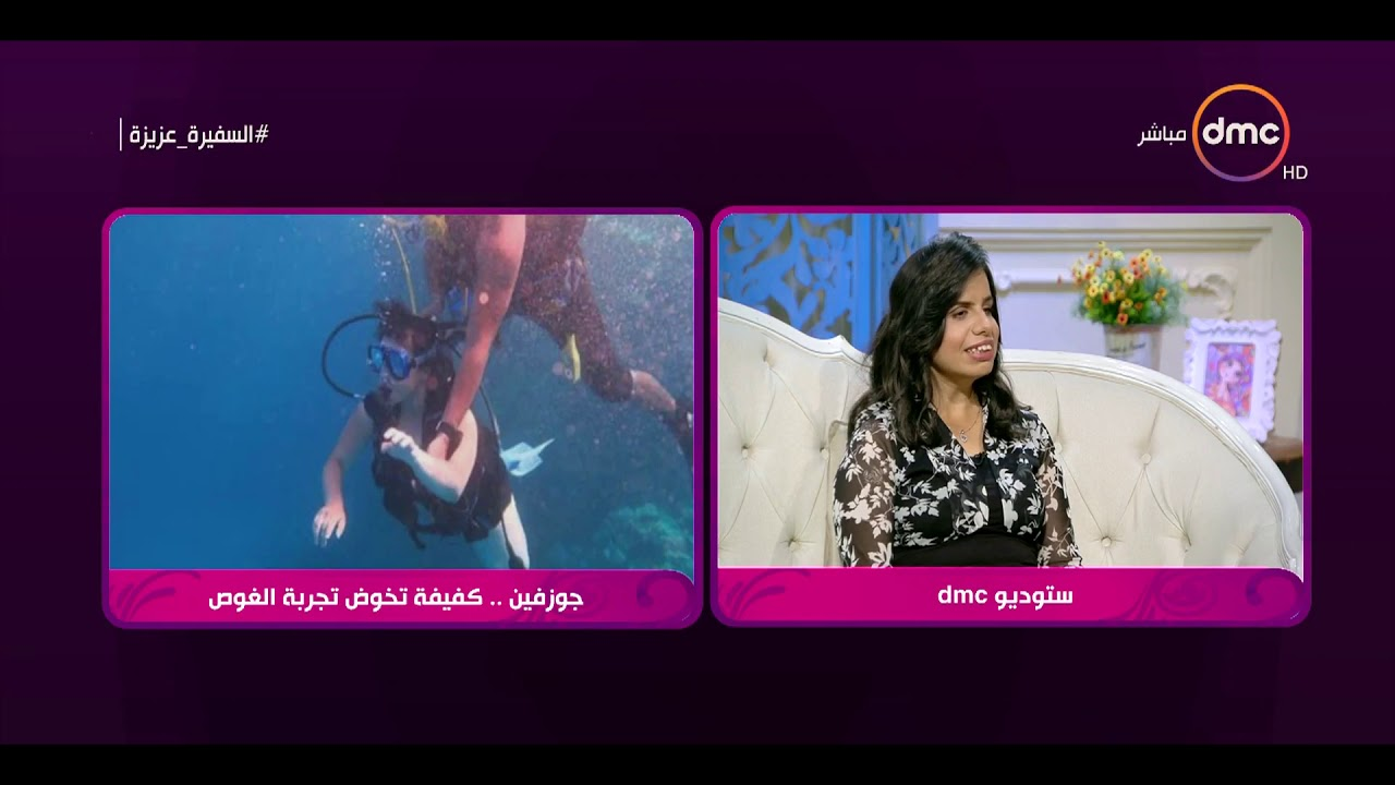 السفيرة عزيزة - جوزفين  تتحدث عن تجربتها في الغوص