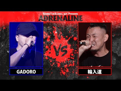 , title : 'GADORO vs 輪入道【ADRENALINE 2016】'